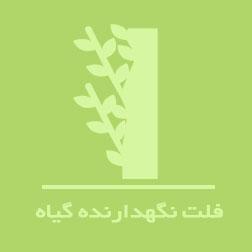 فلت نگهدارنده گیاه